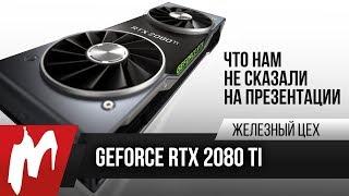 GeForce RTX — Что нам не сказали на презентации? — ЖЦ — Игромания