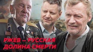 Серебряков и Пивоваров в местах ржевской мясорубки и музее Сталина / Редакция