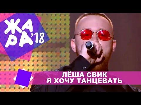 Лёша Свик  - Я хочу танцевать (ЖАРА В КРОКУС, ВЫПУСКНОЙ LIVE 2018.)