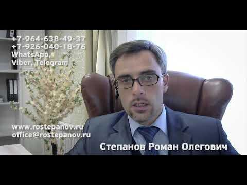 Миграционный юрист Степанов Роман Олегович