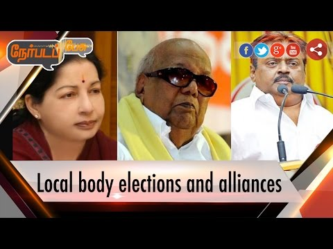 Nerpada-Pesu-Local-body-elections-and-alliances-19-09-16-Puthiya-Thalaimurai-TV
