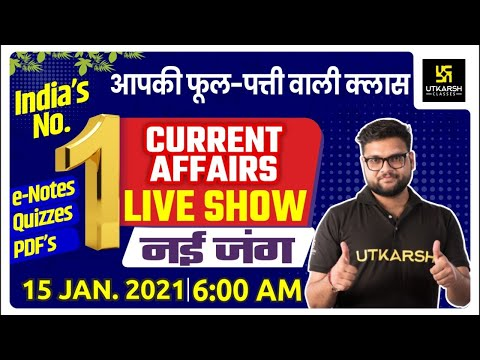 15 Jan | Daily Current Affairs Live Show #447 | India & World | Hindi & English | Kumar Gaurav Sir |
