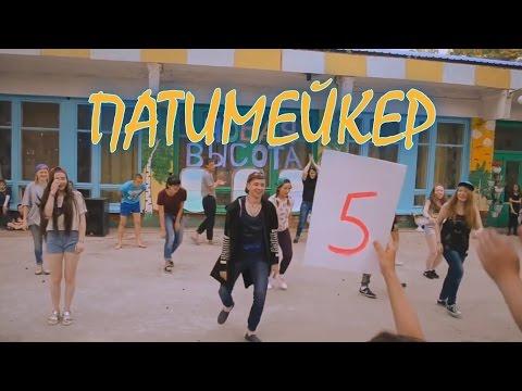 """Танец под трек """"Патимейкер"""" l Пика l 2016"""