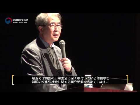 韓国文化院 講演会シリーズ2017「韓国の俗信の世界」曺喜澈 教授 한국 미신의 세계