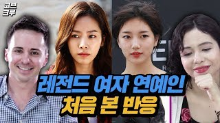Reaction - The prettiest Korean girls [KOREAN BROS]