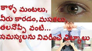 Eye Health Tips in Telugu l Eye Pain l Eye Itching l Eye Watering Problems Solutions
