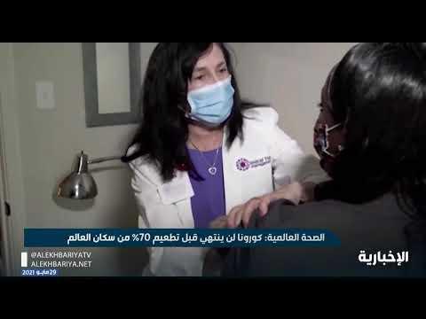 الصحة العالمية: لا نهاية للوباء قبل تطعيم 70% من سكان العالم