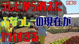 テレビに出なくなったふなっしーの現在がヤバい!!