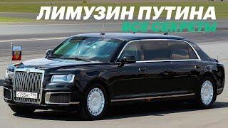 Вот почему Путин пересел на российский лимузин с Мерседеса