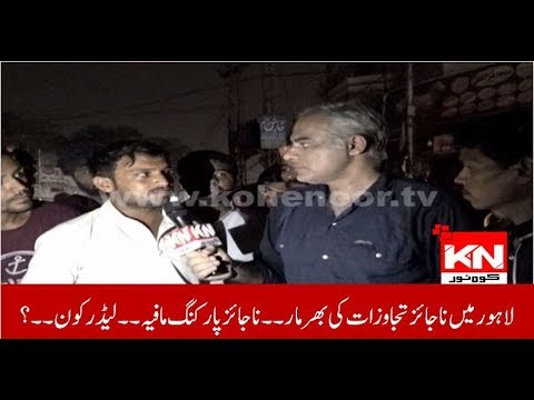 KN EYE 01-09-2018 | Kohenoor News Pakistan