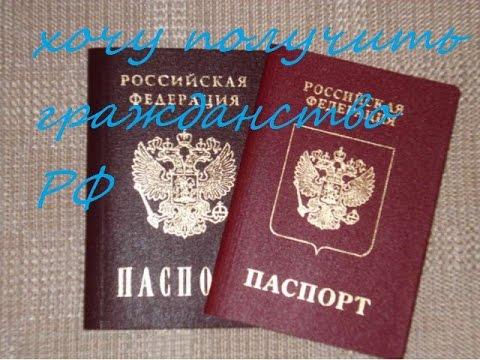 Какие права даёт РВП иностранцам в России.