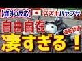 【海外の反応】日本のモンスターマシーン『スズキ ハヤブサ』を自由自在!運転技術が凄すぎる!