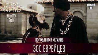 """Пороблено в Украине"" - 300 еврейцев | Вечерний Киев 2016"