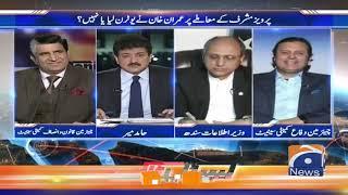 Pervez Musharraf Ke Mamle per PM Imran ne U-Turn lia ya nahi?
