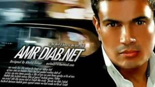 Amr diab - We Heya 3amla Eh 2009