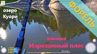 Русская рыбалка 4 - озеро Куори - Форель на воблеры с лодки