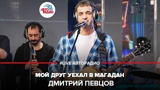 🅰️ Дмитрий Певцов – Мой Друг Уехал в Магадан (#LIVE Авторадио)