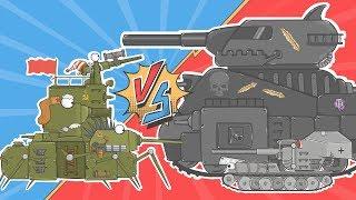 КВ666 VS Машина Смерти. Мультики про танки.