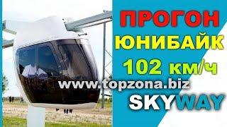 🎥 Юнибайк SkyWay 102 км/ч !!! Заработок в интернете. Инвестиции Новый транспорт.