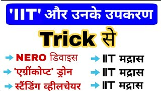 IIT और उनके बनाए उपकरण Trick | Science & Technology current affairs gk | Current affairs in hindi