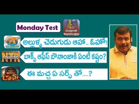 Vinaya Vidheya  Rama 4 days Collections Report | NTR Kathanayakudu 6 days | F2 3 days | Mr. B