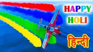GTA 5 - HAPPY HOLI