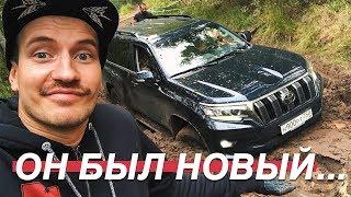 ЗАСАДИЛ НОВЫЙ КРУЗАК НА ОФФРОУДЕ...
