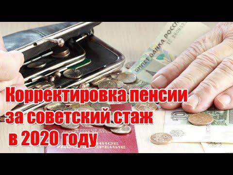 Корректировка пенсии за советский стаж в 2020 году