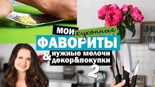 МОИ КУХОННЫЕ ФАВОРИТЫ, ЛАЙФХАКИ, ПОКУПКИ маст хевы на кухне, нужные мелочи, декор | Little Lily