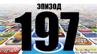 Лучшие игры для iPhone и iPad (197)
