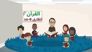 sourate Tariq 8-10   سورة الطارق