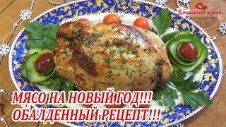 Вкусное мясо индейки на праздничный стол!!! Обалденный рецепт!!!