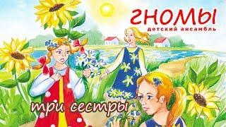 Детский ансамбль ГНОМЫ  -  Три сестры (Альбом 2017)