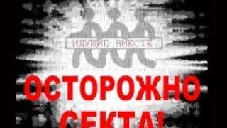 ЭТО ДОЛЖЕН ЗНАТЬ КАЖДЫЙ! СЕКТЫ - Часть 41 Секта «Радастея» и Евдокия Марченко
