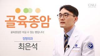 [충남대학교병원] 건강로드 - 골육종암 이미지