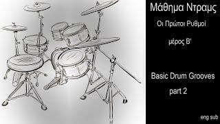Μάθημα Ντραμς (4ο) – Οι Πρώτοι Ρυθμοί Β' μέρος