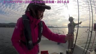 TFW-25R × りんか@浜名湖
