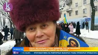 Сразу несколько стран заявили, что не признают объединительный собор на Украине