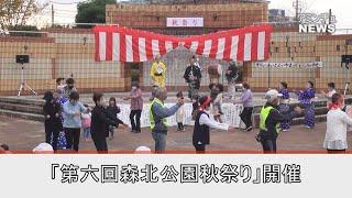 【アミンチュニュース】第六回森北公園秋祭り