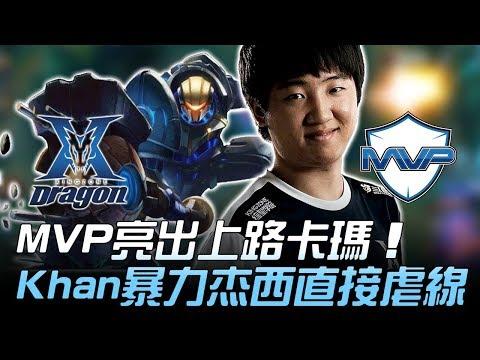 KZ vs MVP MVP亮出上路卡瑪 Khan暴力杰西直接虐線!Game2
