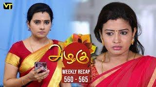 Azhagu - Tamil Serial | அழகு | Episode 569 - 565 weekly Recap | Sun TV Serials | Revathy