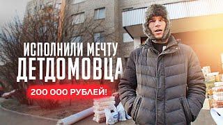 ИСПОЛНИЛИ МЕЧТУ ДЕТДОМОВЦА. Волонтёр Сергей.