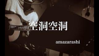 空洞空洞理論武装解除ver./amazarashicover