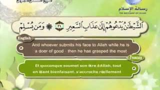 Quran translated (english francais)sorat 31 القرأن الكريم كاملا مترجم بثلاثة لغات سورة لقمان