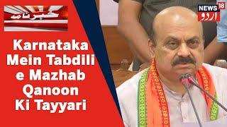Karnataka Hukumat Ki Jabri Tabdeeli e Mazhab Ke Khilaf Qanoon Lane Ki Tayyari | News18 Urdu