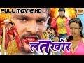 Bhojpuri Full Comedy Movie 2018 // 720p Full HD Movie 2018 // Khesari Lal Yadav