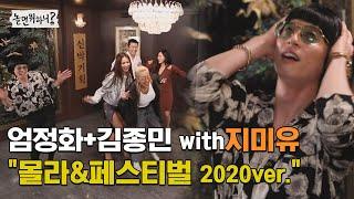 [환불원정대 선공개 - 선불원정대] 환불원정대의 즉흥 댄스무대💃 (Hangout with Yoo - Refund Sisters)