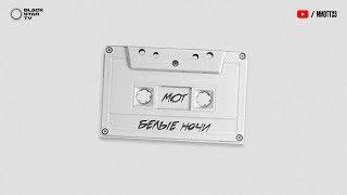 Мот - Белые Ночи (премьера трека, 2018)