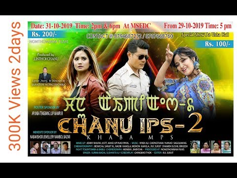 CHANU IPS - 2 MOVIE [Official Trailer Release]