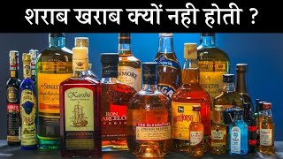 Does Alcohol Go Bad? What Happens By Drinking Expiry Beer in Hindi